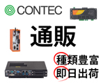 12:00までのご注文で即日出荷 CONTEC e-shop