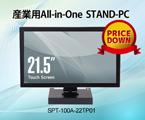 【STAND-PC在庫限り特価キャンペーン実施中!】