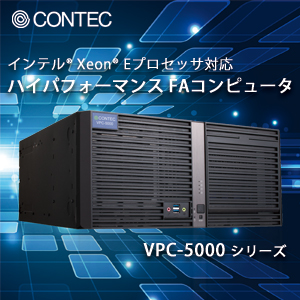 FAコンピュータ VPC-5000 コンテック