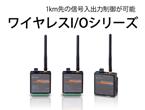 1km先の信号入出力制御が可能なワイヤレスI/Oシリーズ