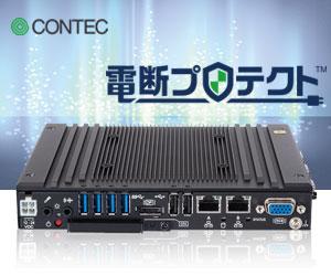電断プロテクト機能搭載 コンテック