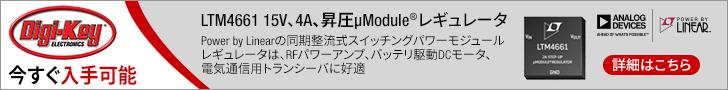 アナログ・デバイセズ LTM4661 15V、4A、昇圧μModeuleレギュレータ Digi-Key