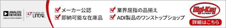 メーカー公認 ADI製品のワンストップショップ Digi-Key