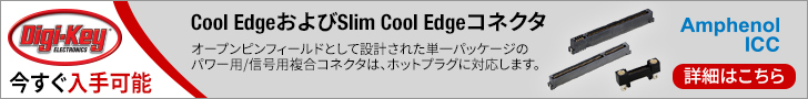 AmphenolのCool Edge & Slim Cool Edgeコネクタ Digi-Key