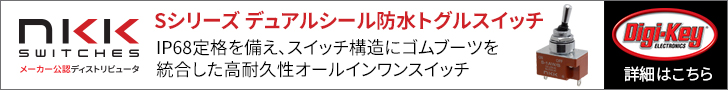 NKKスイッチズ Sシリーズ デュアルシール防水トグルスイッチ Digi-Key