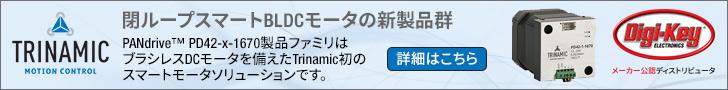 TRINAMIC 閉ループスマートBLDCモータの新製品群 Digi-Key