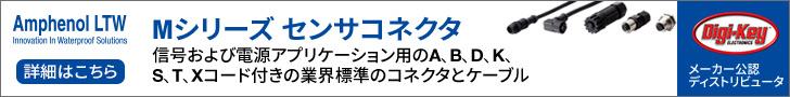 アンフェノールLTW Mシリーズ センサコネクタ Digi-Key
