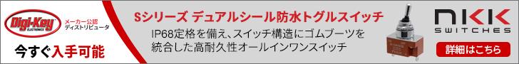 NKKスイッチズのデュアルシール防水トグルスイッチ Sシリーズ Digi-Key