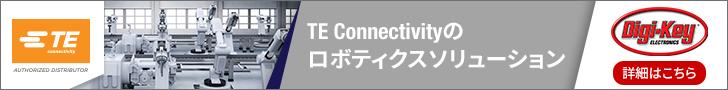 TE Connectivityのロボティクスソリューション Digi-Key