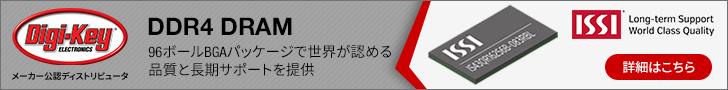 ISSIのDDR4 DRAM 96ボールBGAパッケージで品質と長期サポートを提供 Digi-Key