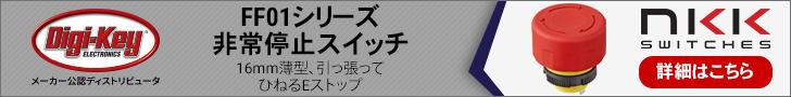 NKKの非常停止スイッチ FF01シリーズ Digi-Key