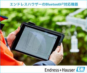 Bluetooth対応計測器 Endress+Hauser