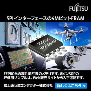 SPIインターフェースの4MビットFRAM FUJITSU