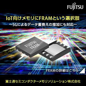 FRAMという選択肢 5Gにも対応 FUJITSU