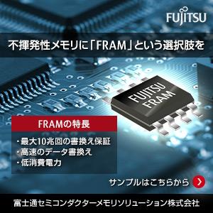 不揮発性メモリ「FRAM」 FUJITSU
