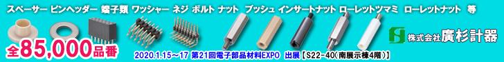 第21回電子部品材料EXPO 2020.1.15~17出展 廣杉計器