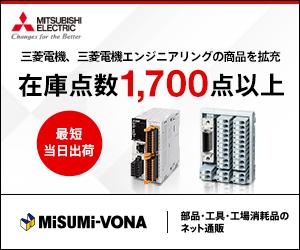 三菱電機の商品拡充 MISUMI-VONA