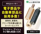 【各分野にて採用増!】PPSスペーサー