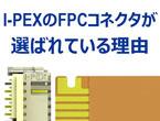 FPC/FFC コネクタ