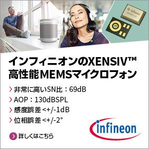 XENSIV(TM) MEMSマイク Infineon