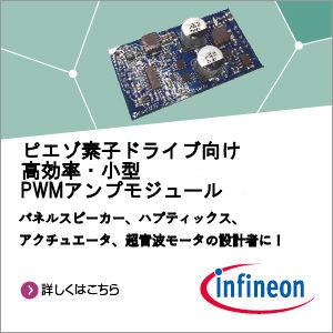 PWMアンプモジュール Infineon