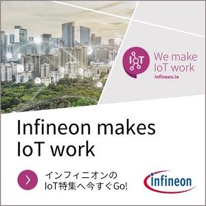 IoT特集へ今すぐGo! Infineon