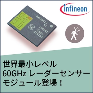レーダーセンサーモジュール Infineon