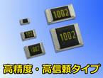 【KOA】 使用温度 最高155℃実現! 高精度薄膜チップ抵抗器 「RN73Hシリーズ」