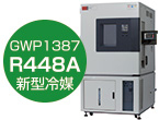 国内環境試験機メーカ初!低GWP冷媒対応