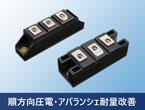 600V対応 ファストリカバリダイオード(FRD)モジュール
