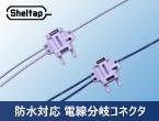 防水対応 電線分岐コネクタ 9715シリーズ