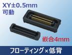 嵌合高さ4mm フローティング機構付き基板対基板コネクタ 5655シリーズ