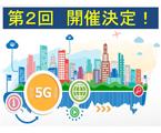 5G時代を支えるための技術紹介セミナー開催