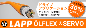 OLFLEX SERVO LAPP JAPAN