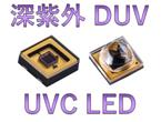 深紫外 UVC LED 世界トップクラスの光効率 / 殺菌、除菌、浄水、分析 / Luminus社LED
