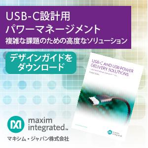 USB-C設計用パワーマネジメント マキシム