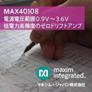 高精度オペアンプ MAX40108 マキシム