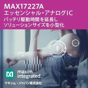 アナログIC MAX17227A マキシム