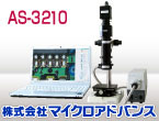 高精細デジタルマイクロスコープ AS-3210シリーズ