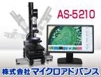 高精細デジタルマイクロスコープ AS-5210シリーズ