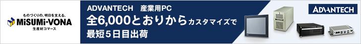 ADVANTECHの産業用PC 最短5日目出荷 MISUMI-VONA