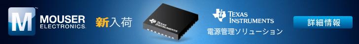 TI 電源管理ソリューション Mouser Electronics