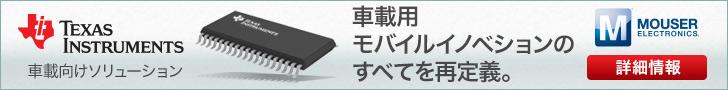 TI 車載向けソリューション Mouser Electronics