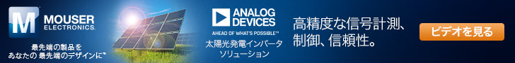 Analog Devices 太陽光発電インバータソリューション Mouser Electronics