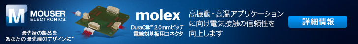 MOLEX 2.0㎜ピッチ 電線対基板用コネクタ