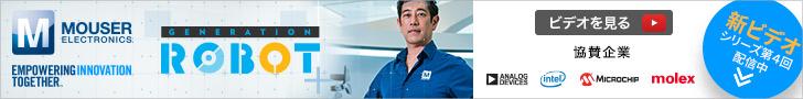 GENERATION ROBOT 新ビデオ 配信中 Mouser Electronics