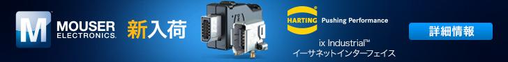 HARTING ix産業用イーサネットインタフェース Mouser Electronics