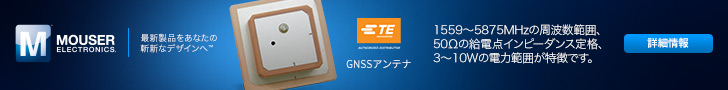 TE Connectivity の GNSSアンテナ Mouser Electronics