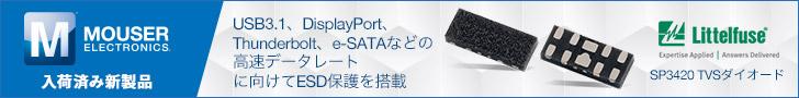 LittelfuseのSP3420 TVSダイオードアレイ Mouser Electronics
