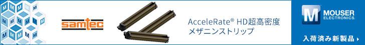 Samtec の AcceleRate HD超高密度メザニンストリップ Mouser Electronics